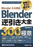 現場ですぐに使える!Blender逆引き大全300の極意 Blender2.8対応