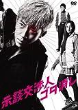 示談交渉人 ゴタ消し DVD-BOX[DVD]