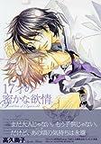 17才の密かな欲情 普及版 (ドラコミックス (No.175))