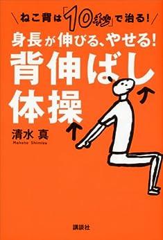 [清水真]のねこ背は「10秒」で治る! 身長が伸びる、やせる! 背伸ばし体操 (講談社の実用BOOK)