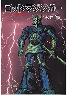 ゴッドマジンガー―ムー大陸の魔神 (Chuko★comics)