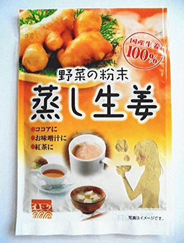蒸し生姜粉末 国産 8gx4袋セット