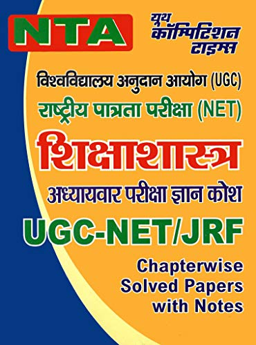 NTA UGC -NET/JRF Education Chapterwise Solved Papers