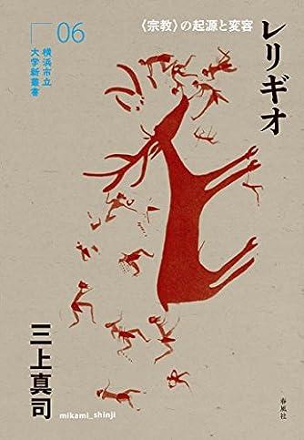 レリギオ: 〈宗教〉の起源と変容 (横浜市立大学新叢書)