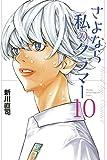 さよなら私のクラマー(10) (月刊少年マガジンコミックス)