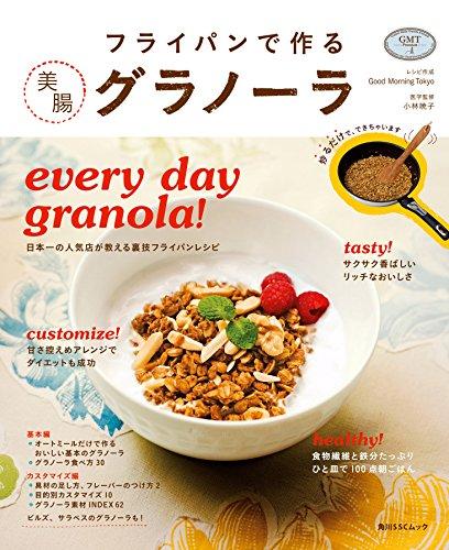 フライパンで作る 美腸 グラノーラ (角川SSC)