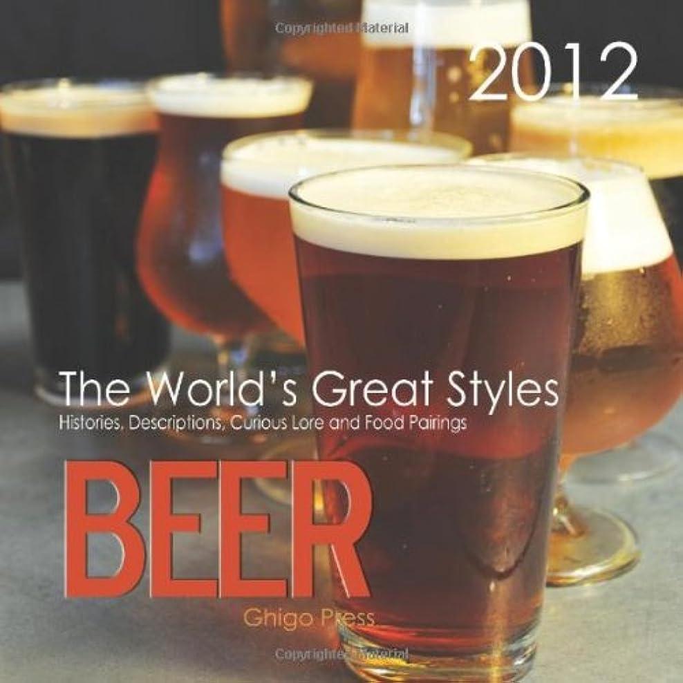 セグメント脅威ハグBeer, the World's Great Styles, Descriptions and Histories 2012 Calendar