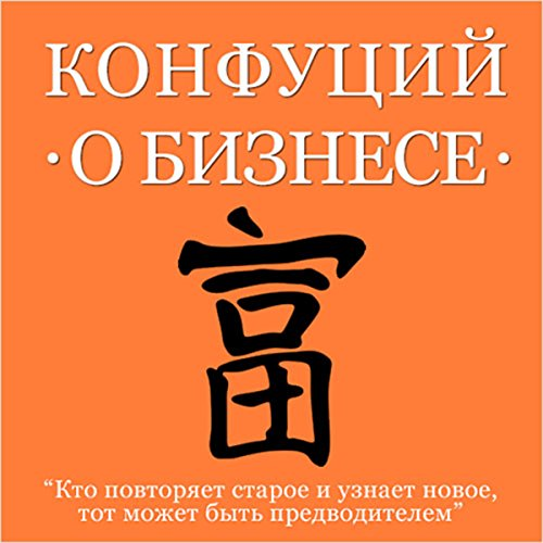 Couverture de Konfutsiy o biznese [Confucius About Business]
