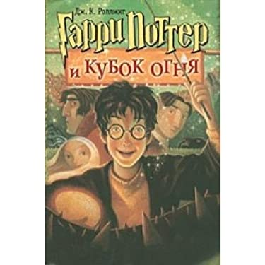 Garri Potter i Kubok ognya