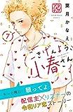 ごきげんよう、小春さん プチデザ(7) (デザートコミックス)