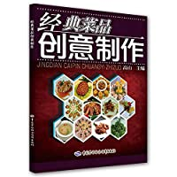 Classic dishes creative production(Chinese Edition)