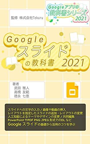 Google Slides Textbook 2021 Google Apps Textbook Series 2021 (Japanese Edition)