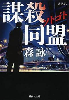 ソトゴト 謀殺同盟 (祥伝社文庫)