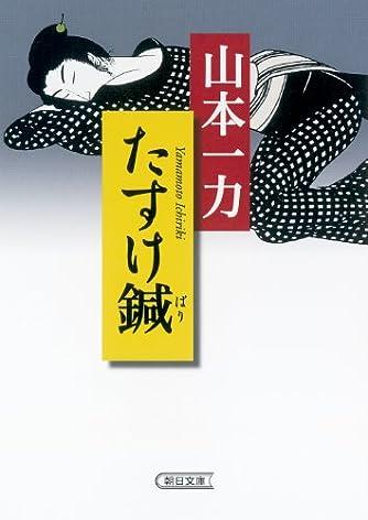 たすけ鍼 (朝日文庫)