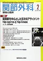 関節外科 -基礎と臨床 2018年2月号 特集:股関節を中心とした三次元アライメント hip-spineとhip-knee