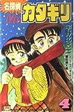 名探偵Mr.カタギリ(4) (講談社コミックス)