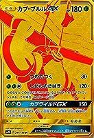 ポケモンカードゲーム SM8b ハイクラスパック GXウルトラシャイニー カプ・ブルルGX UR   ポケカ 草 たねポケモン