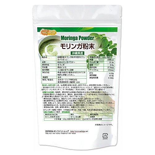 モリンガ粉末 100g 沖縄県産( 琉球モリンガパウダー )[02] 農薬・化学肥料不使用 NICHIGA(ニチガ)