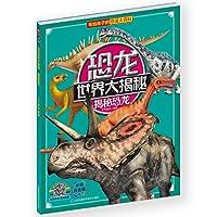The Dinosaur World Revealed(Chinese Edition)