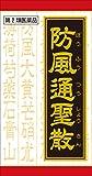 クラシエ 漢方防風通聖散料エキスFC錠 360錠