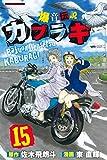 爆音伝説カブラギ(15) (週刊少年マガジンコミックス)