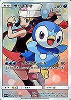 ポケモンカードゲーム SM11b ドリームリーグ ポッチャマ CHR ポケカ 強化拡張パック キャラクターレア 水 たねポケモン ヒカリ