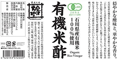 金沢大地『有機米酢』