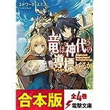 【合本版】竜は神代の導標となるか 全4巻 (電撃文庫)