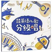 英美经典英语儿歌分级唱3(点读书)新东方童书