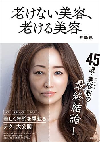 老けない美容、老ける美容