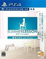 【PS4】サマーレッスン:宮本ひかり コレクション (VR専用)