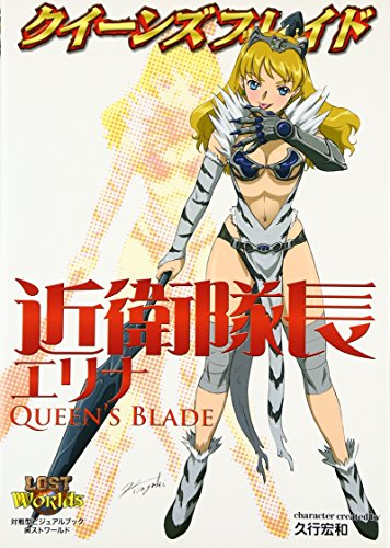 Queen's Blade Visual Combat Books : Captain of the Royal Guard Elina (Visual Book Lost Worlds) [JAPANESE EDITION 2006] (Mook)