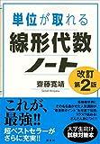単位が取れる線形代数ノート 改訂第2版 (KS単位が取れるシリーズ)