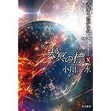 天冥の標Ⅹ 青葉よ、豊かなれ PART3 (ハヤカワ文庫JA)
