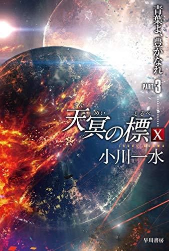 天冥の標�] 青葉よ、豊かなれ PART3 (ハヤカワ文庫JA) - 小川 一水