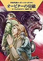 オービターの宿敵 (ハヤカワ文庫 SF ロ 1-493 宇宙英雄ローダン・シリーズ 493)