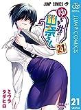 ゆらぎ荘の幽奈さん 21 (ジャンプコミックスDIGITAL)