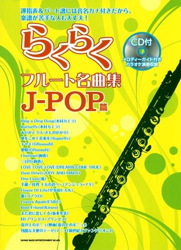 シンコーミュージック・エンタテイメント『らくらくフルート名曲集 J-POP篇(CD付)』