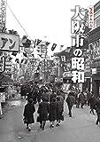 大阪市の昭和 (写真アルバム)