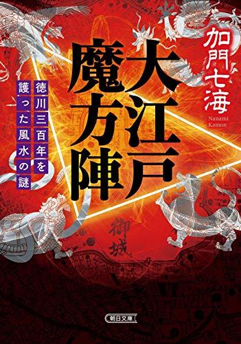 大江戸魔方陣 徳川三百年を護った風水の謎 (朝日文庫)