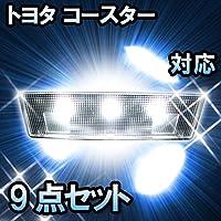 LEDルームランプ トヨタ コースター対応 9点セット
