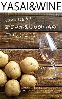 [いがらしかな, TOSHI]のワインに合う!新じゃが&じゃがいもの簡単レシピ10(YASAI&WINE)
