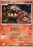 ポケモンカードゲーム シングルカード ヒードランLV.58 Pt4【アルセウス光臨】021/090 キラ仕様