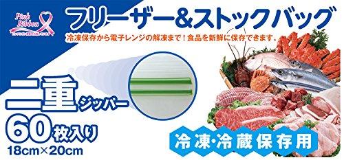 フリーザーバッグ保存袋チャック付き60枚入り2重ジッパー冷凍用ZB-5003