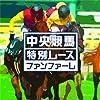京都&阪神特別レース ファンファーレ