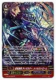 カードファイトヴァンガードG 第9弾「天舞竜神」/G-BT09/S08 蒼嵐旋竜 ディザスター メイルストローム SP
