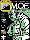 MOE (モエ) 2021年9月号 [雑誌] (最新決定版 怖い絵本 | 特別ふろく MOEオリジナル「モチモチの木」 クリアファイル)