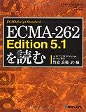 ECMA-262 Edition5.1を読む