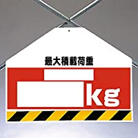 【342-76】筋かいシート両面印刷 最大積載荷重 kg