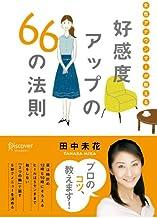 表紙: 女性アナウンサーが教える 好感度アップの66の法則 | 田中未花